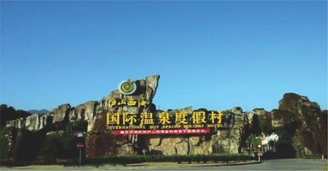 庐山西海国际温泉度假村