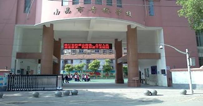 南昌市青桥学校